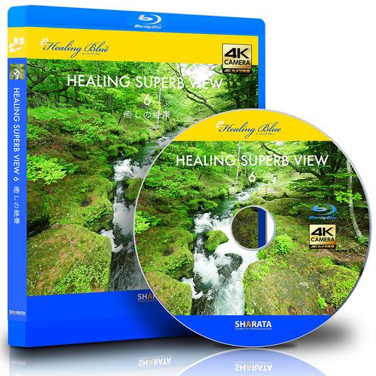 4Kカメラ映像【Healing Blue ヒーリングブルー】癒しの絶景 - 6 〈動画約60分〉ポストカード10種付属