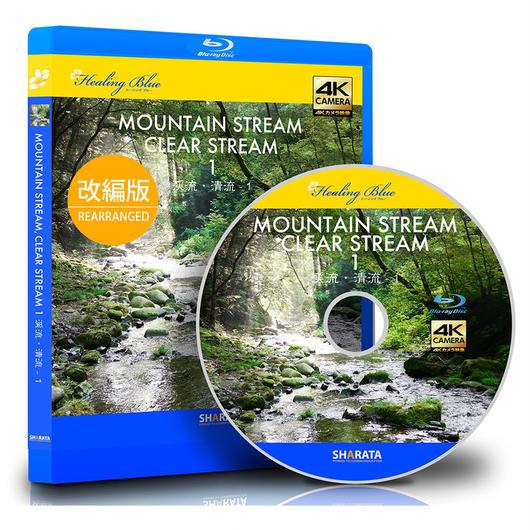 4Kカメラ映像【HealingBlueヒーリングブルー】渓流•清流 - 1 改編版〈動画約53分〉ポストカード10種付属