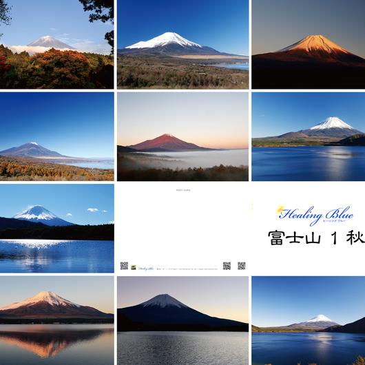 ポストカード(10種) Healing Blue  ヒーリングブルー  富士山 - 秋 -