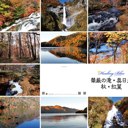 ポストカード(10種) Healing Blue ヒーリングブルー  華厳の滝・奥日光 紅葉