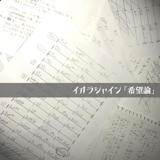 イオラシャイン【希望論】CD  produced by 五味誠