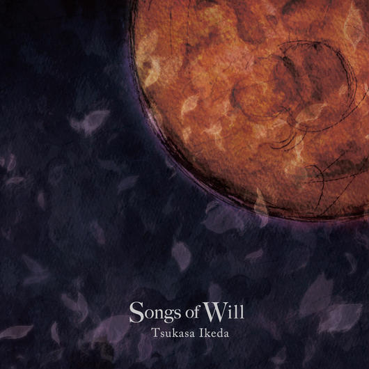 イケダツカサ【Songs of Will】CD  produced by 五味誠