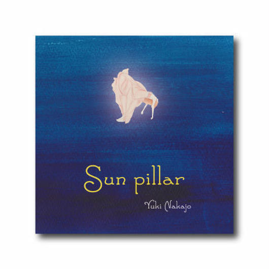 中條有紀【sun pillar】CD produced by 五味誠