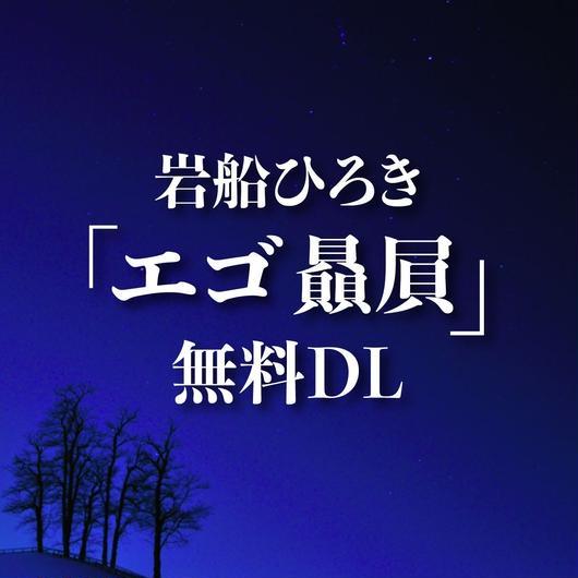 岩船ひろき「エゴ贔屓」無料DL