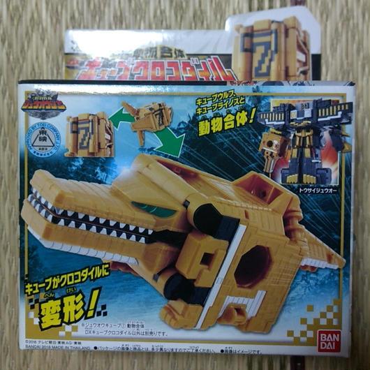 動物戦隊ジュウオウジャー ビッグジュウオウキューブウエポン 超動物武装 DXキューブクロコダイル  <バンダイ>