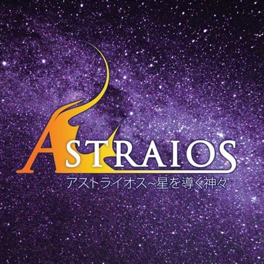 Astraios アストライオス~星を導く神々