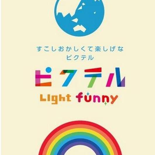 ピクテルLight funny