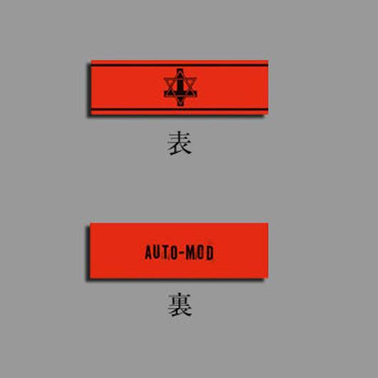 AUTO-MOD ロゴ腕章(リバーシブル)