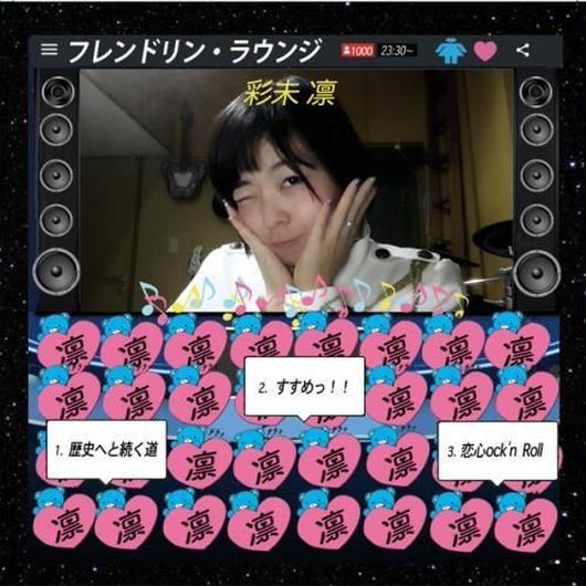彩未凛CD『フレンドリン・ラウンジ』(メール便発送専用ページ)