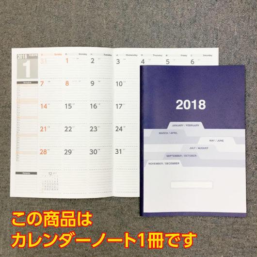 カレンダーノート2018★A4★スケジュール帳★2冊まで対応クロネコDM便配送