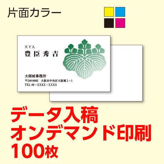 名刺・カード★片面カラー<100枚>オンデマンド印刷★データ入稿