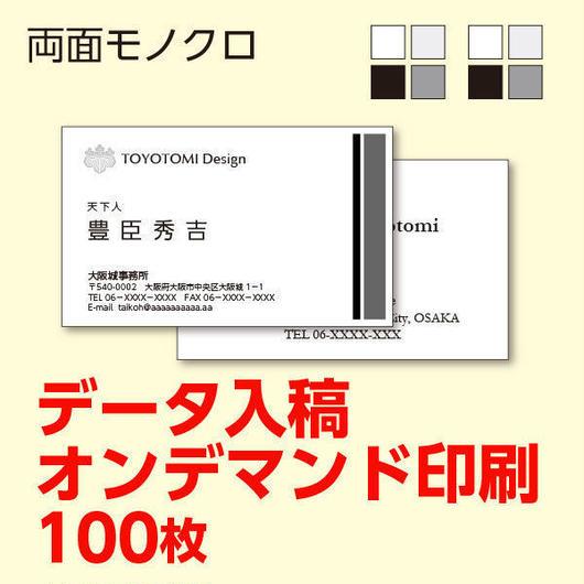 名刺・カード★両面モノクロ<100枚>オンデマンド印刷★データ入稿