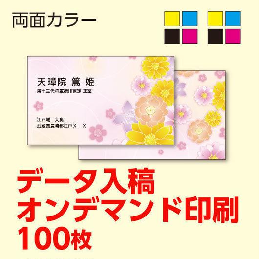 名刺・カード★両面カラー<100枚>オンデマンド印刷★データ入稿