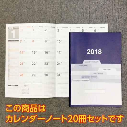 【20冊セット】カレンダーノート2018★A4サイズ★スケジュール帳