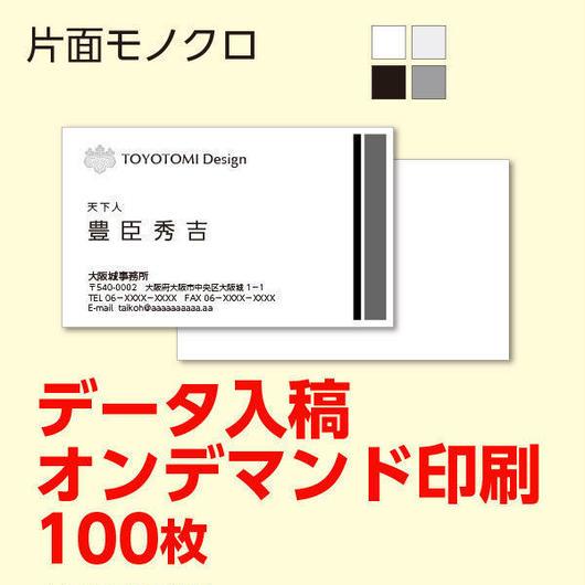 名刺・カード★片面モノクロ<100枚>オンデマンド印刷★データ入稿