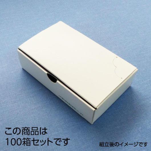 名刺ケース★100箱セット★紙箱★業務用★宅配便配送