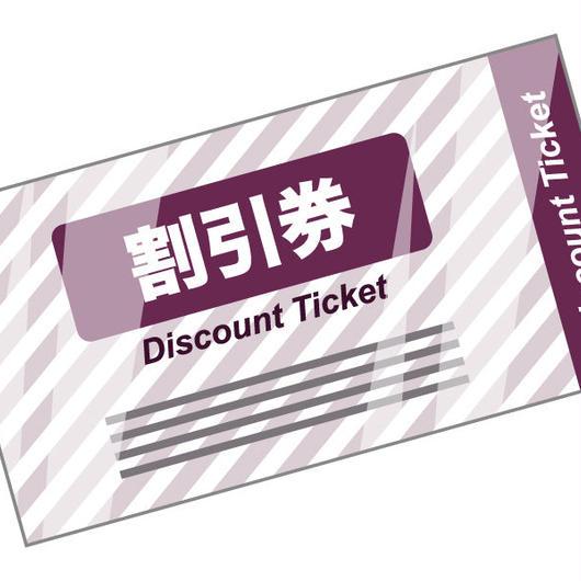 【Web・来店】相談チケット5時間