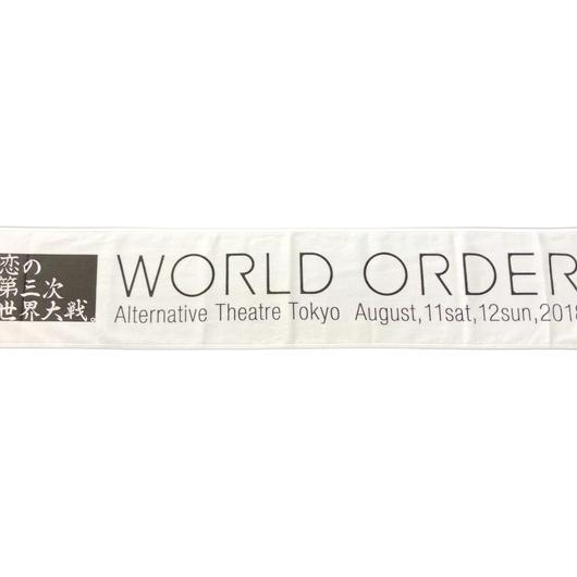 WO「恋の第三次世界大戦」マフラータオル