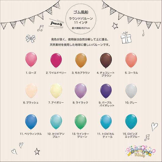 ゴム風船/11インチラウンド(丸型)ファッションカラー 100個入