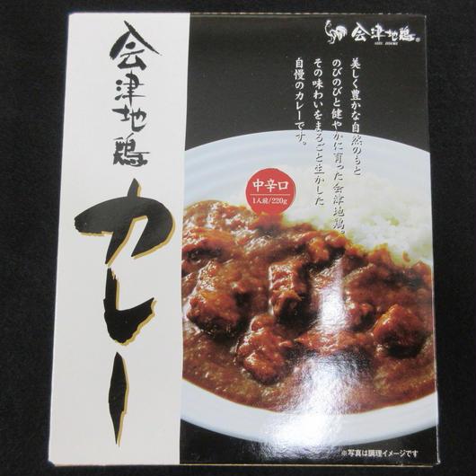 会津地鶏カレー(中辛口・レトルト)