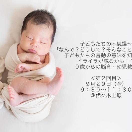 0才からの脳育・幼児教育 第2回目 9月29日