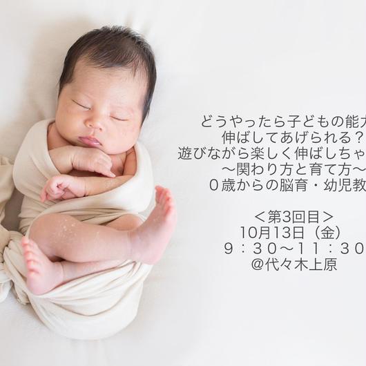 0才からの脳育・幼児教育 第3回目 10月13日