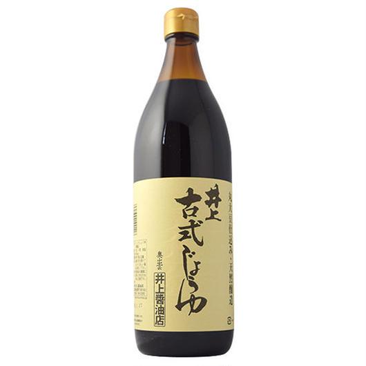 井上古式醤油 900ml