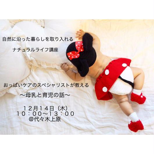12月14(木)母乳と育児の話