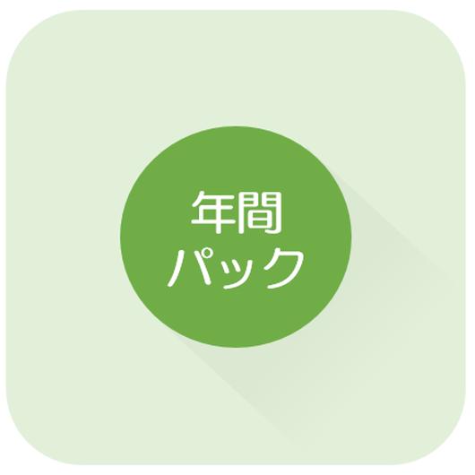 ek-Dシリーズ【年間パック9点セット】