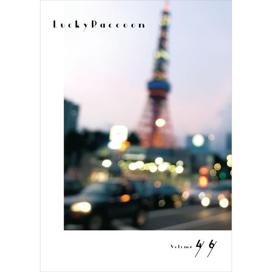 ラッキーラクーン46