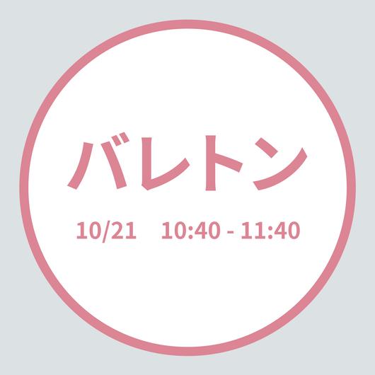 バレトン 10/21(Sun) 10:40 - 11:40