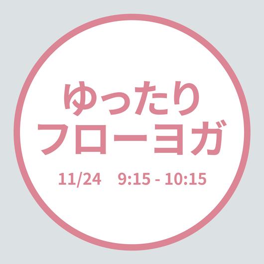 ゆったりフローヨガ 11/24(Sat) 9:15 - 10:15