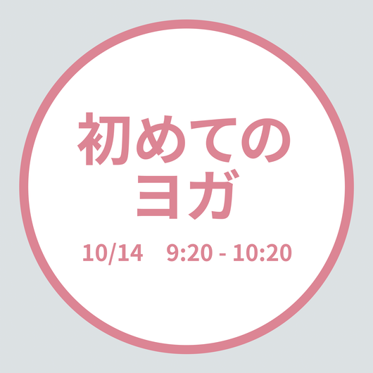 初めてのヨガ 10/14(Sun) 9:20 - 10:20