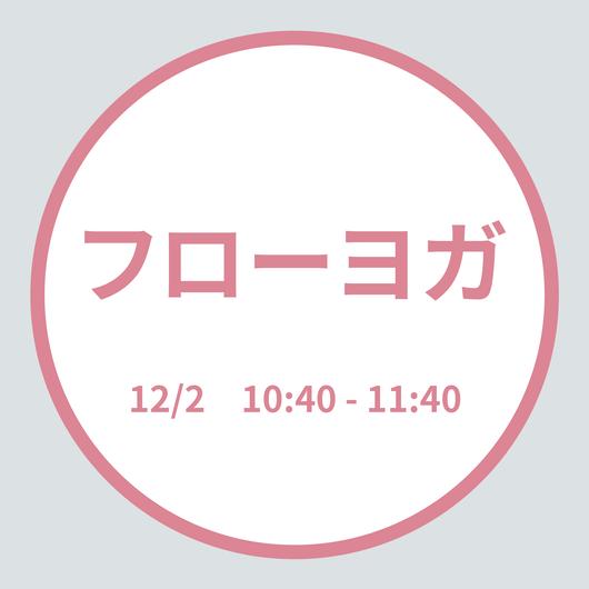 フローヨガ 12/2(Sun) 10:40 - 11:40
