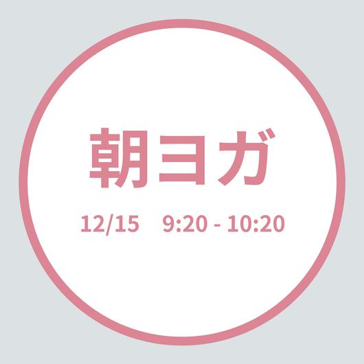 朝ヨガ 12/15(Sat) 9:20 - 10:20