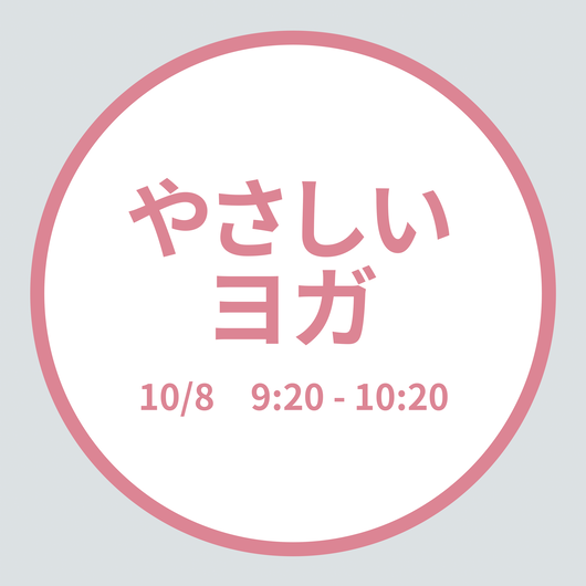 やさしいヨガ 10/8(Mon) 9:20 - 10:20