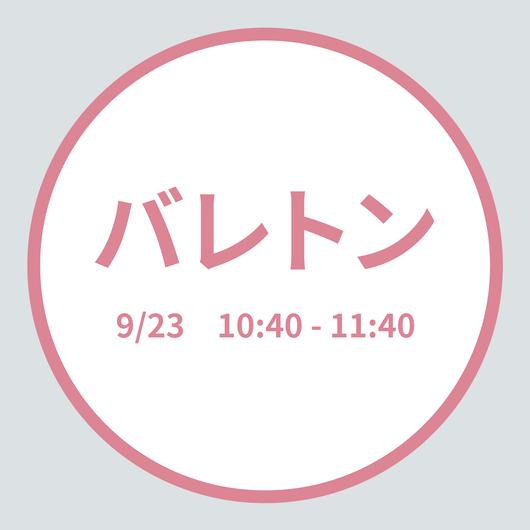 バレトン 9/23(Sun) 10:40 - 11:40