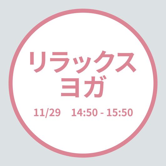 リラックスヨガ 11/29(Thu) 14:50 - 15:50