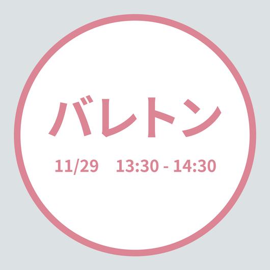 バレトン 11/29(Thu) 13:30 - 14:30