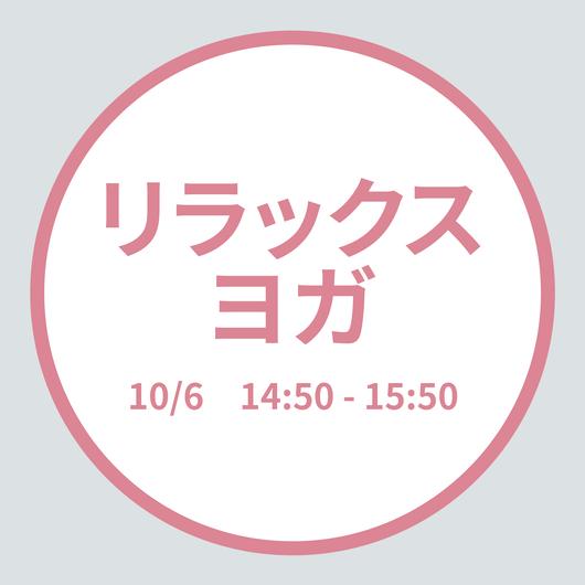 リラックスヨガ 10/6(Sat) 14:50 - 15:50