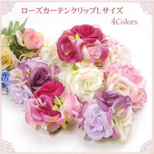 ■ローズカーテンクリップ Lサイズ カラー:ピンク/レッド/パープル/ホワイト 1セット2個入り
