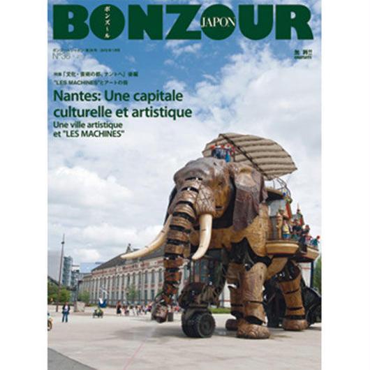 BONZOUR JAPON no36 「文化・芸術の都、ナントへ」 後編