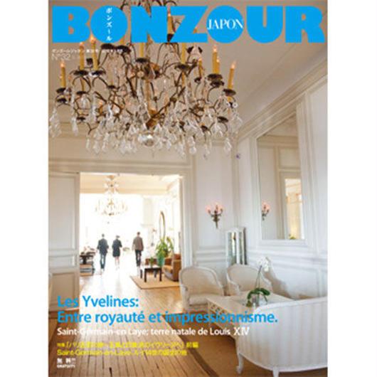 BONZOUR JAPON no32 「パリ近郊の旅、王族と印象派のイヴリーヌへ」前編