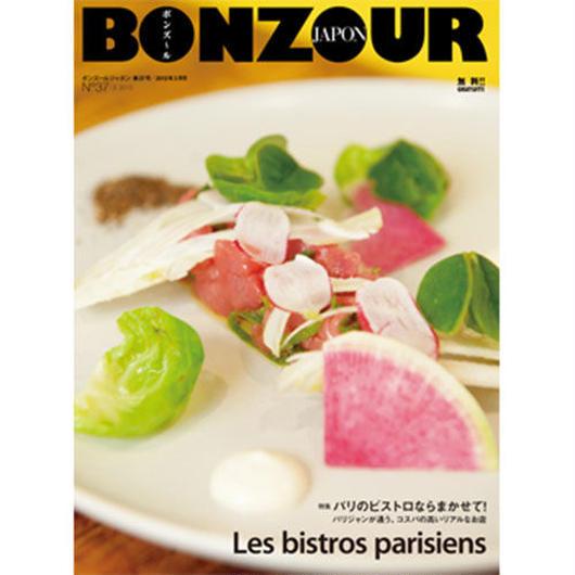 BONZOUR JAPON no37 「パリのビストロならまかせて!」