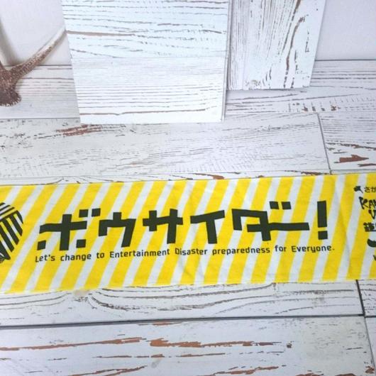 ボウサイダー!体操練習用(黄色ストライプ)タオルマフラー<送料別>