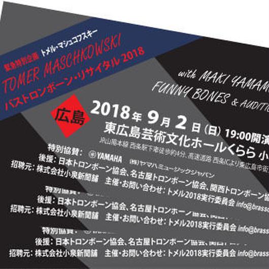 9/2 広島公演【学生】