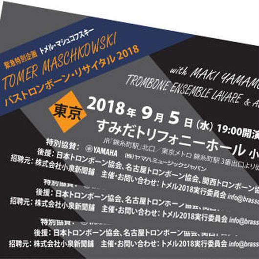 9/5 東京公演【学生】