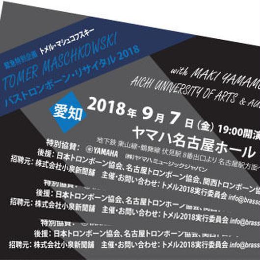 9/7 愛知公演【高校生以下】