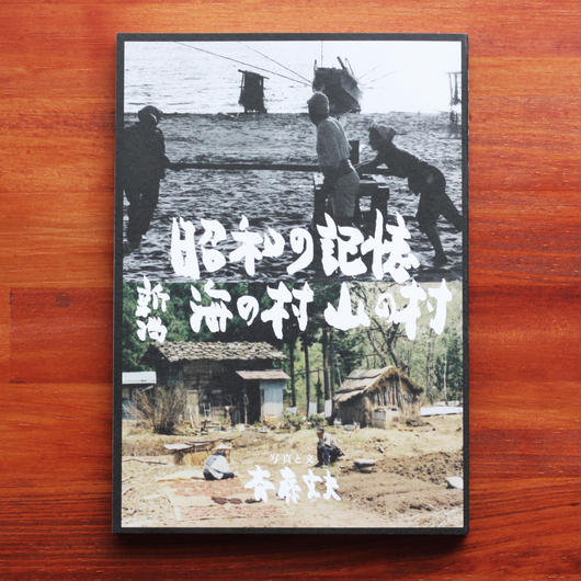 斉藤文夫写真集『昭和の記憶 新潟 海の村 山の村』