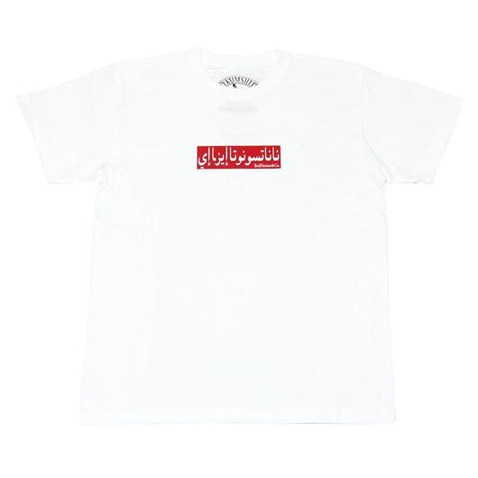 BudHuman&Co. × DBSKG W-NAME TEE BudHuman&Co.BOXLOGO WHITE/RED